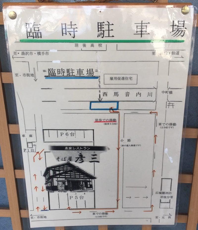 そば屋 彦三 ひこさ 秋田県雄勝郡羽後町西馬音内 駐車場案内