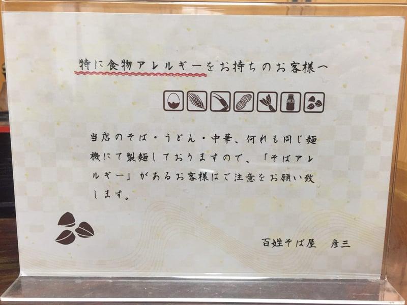 そば屋 彦三 ひこさ 秋田県雄勝郡羽後町西馬音内 営業案内 アレルギー