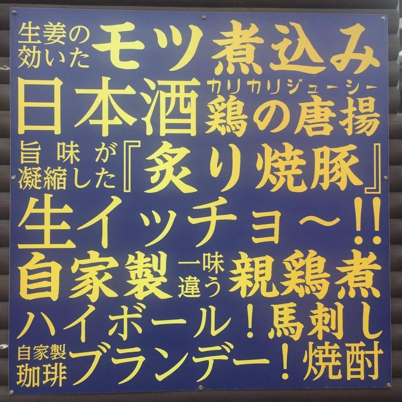 麺屋 鼓志 秋田県由利本荘市石脇 看板