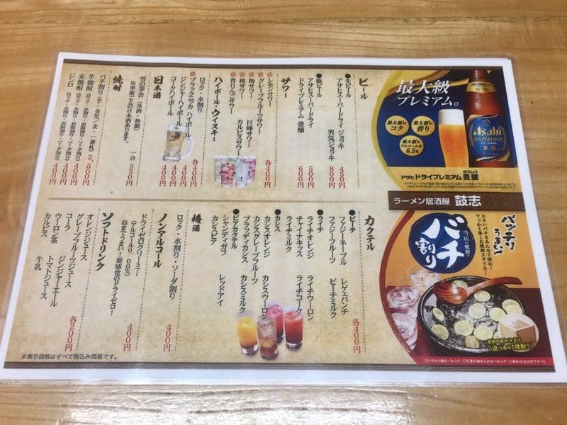 麺屋 鼓志 秋田県由利本荘市石脇 メニュー