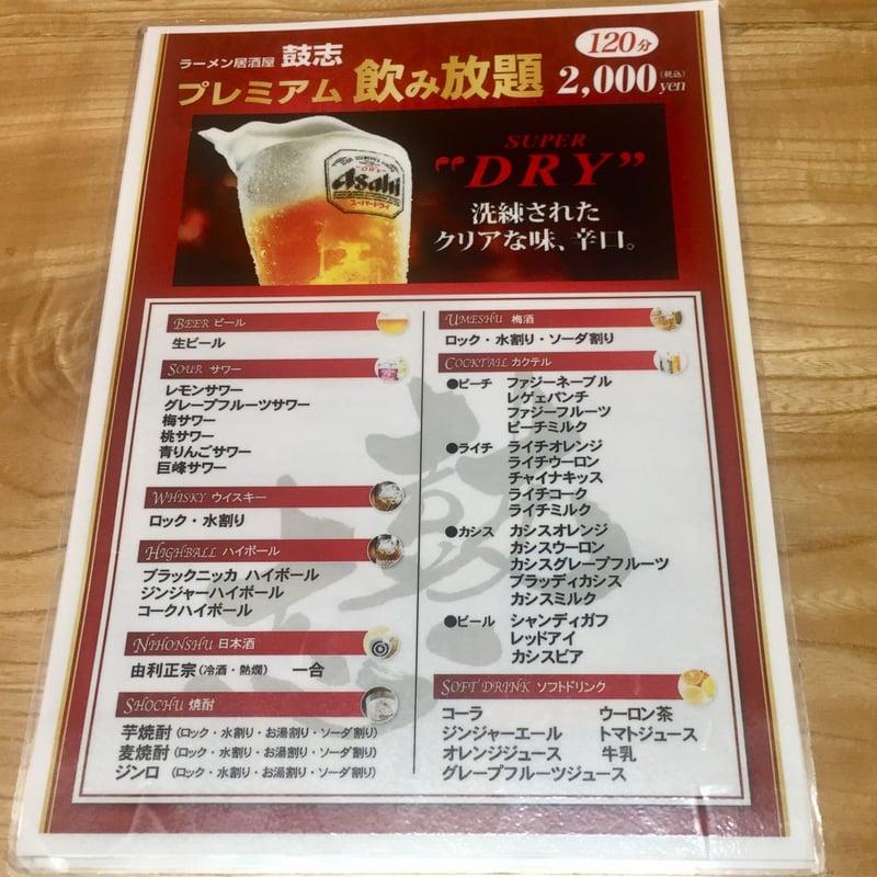 麺屋 鼓志 秋田県由利本荘市石脇 メニュー 営業案内