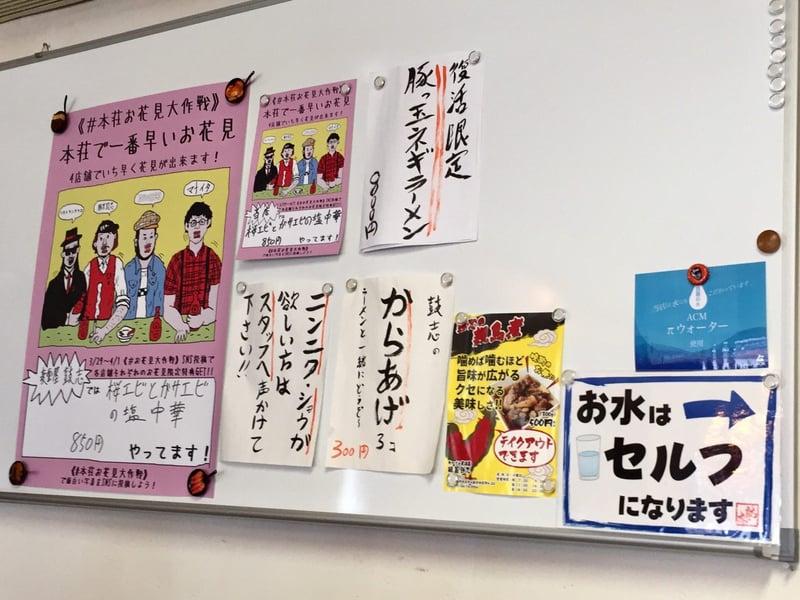 麺屋 鼓志 秋田県由利本荘市石脇 本荘お花見大作戦 桜