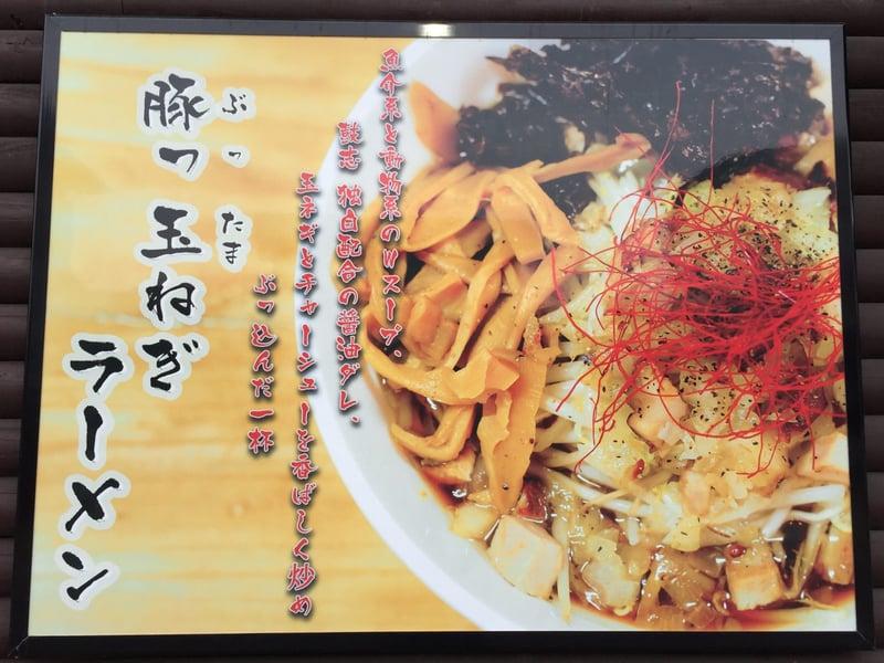 麺屋 鼓志 秋田県由利本荘市石脇 メニュー看板