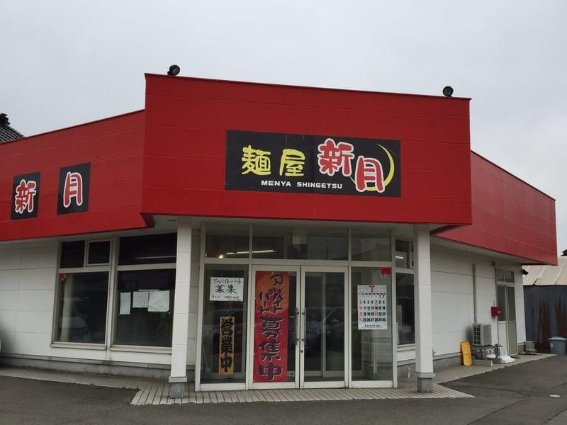 麺屋 新月 秋田県由利本荘市薬師堂 外観