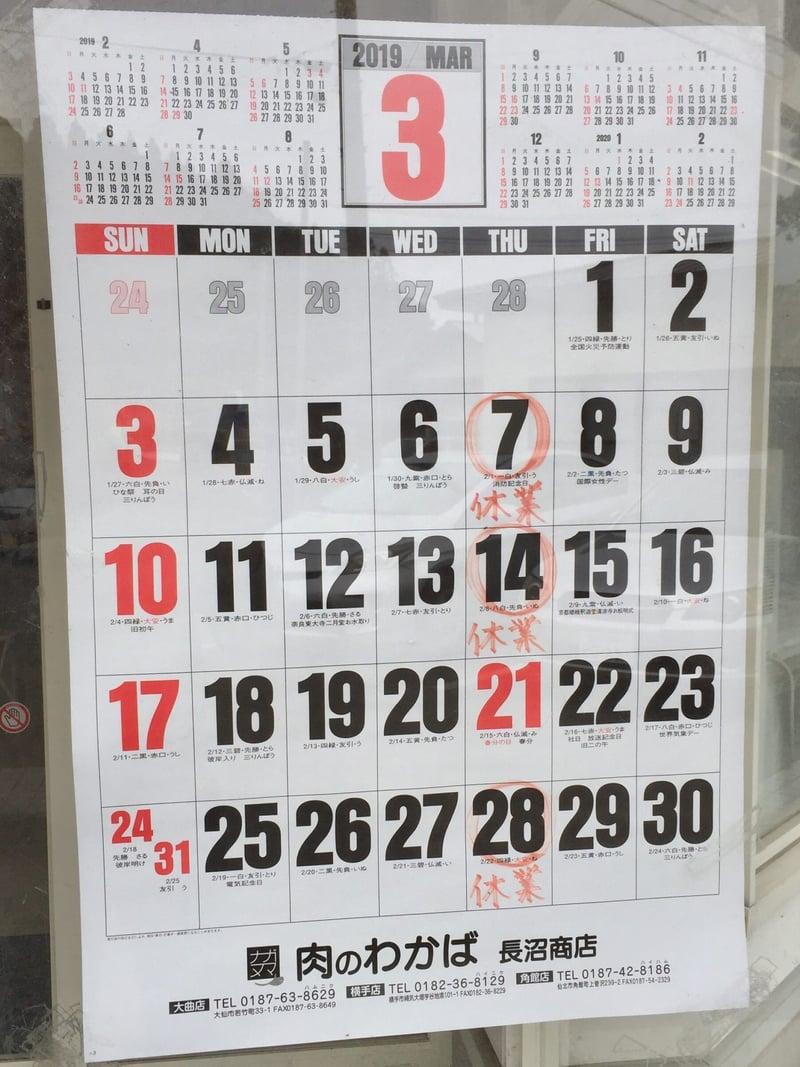 麺屋 新月 秋田県由利本荘市薬師堂 営業カレンダー 定休日