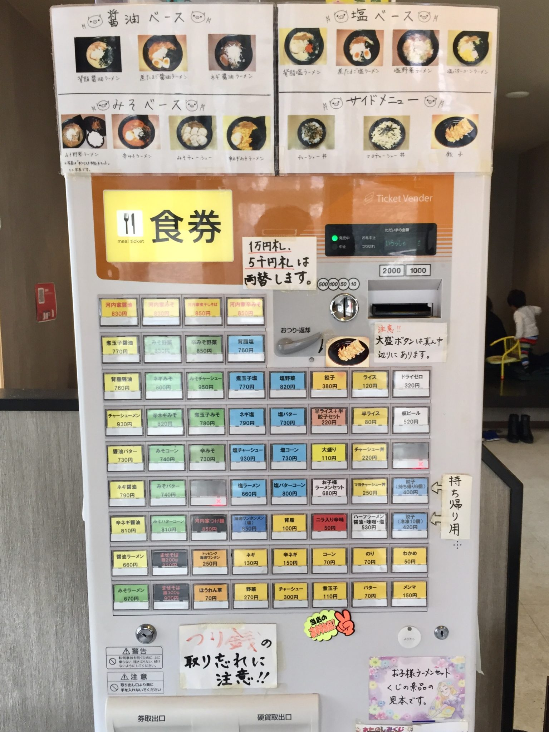 麺屋 新月 秋田県由利本荘市薬師堂 券売機 メニュー