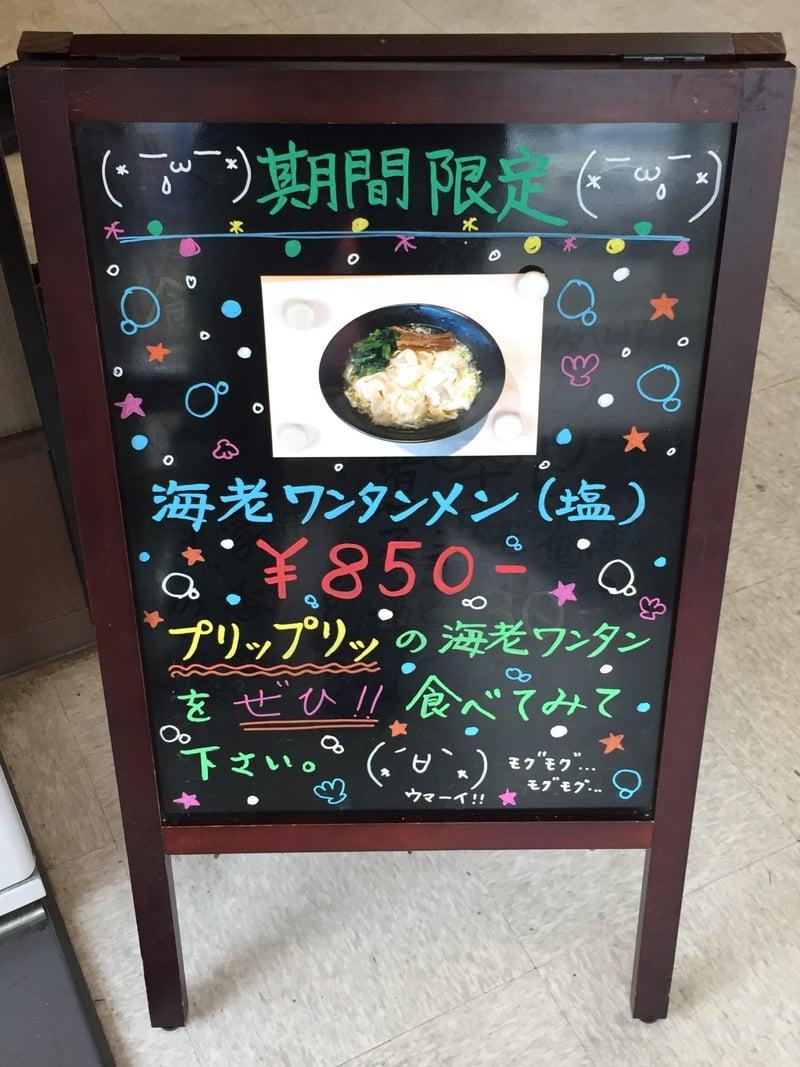 麺屋 新月 秋田県由利本荘市薬師堂 限定メニュー 看板