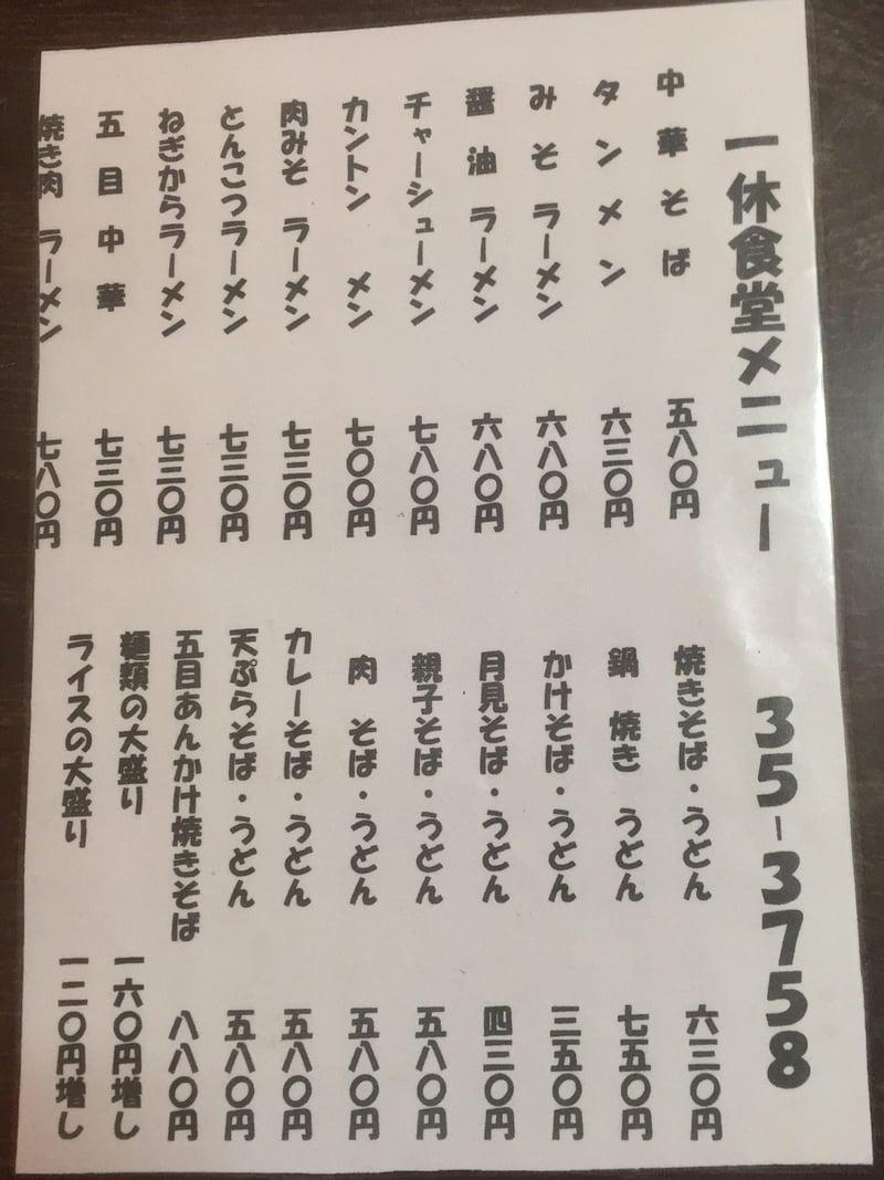 一休食堂 秋田県にかほ市平沢 メニュー