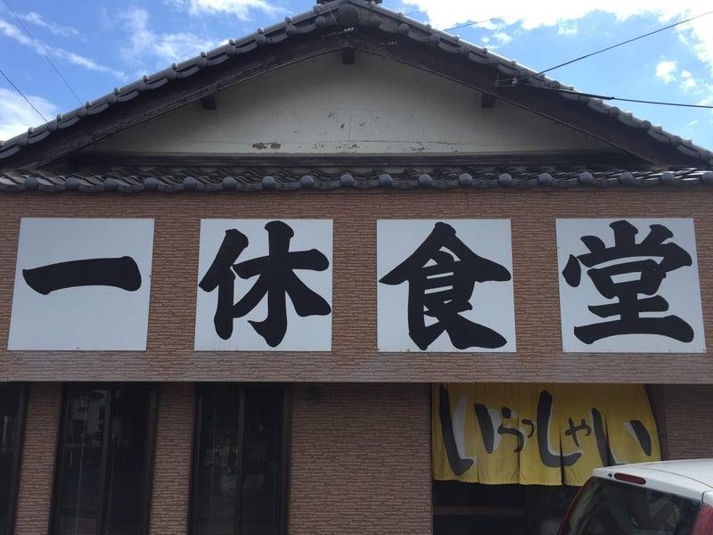 一休食堂 秋田県にかほ市平沢 看板 暖簾