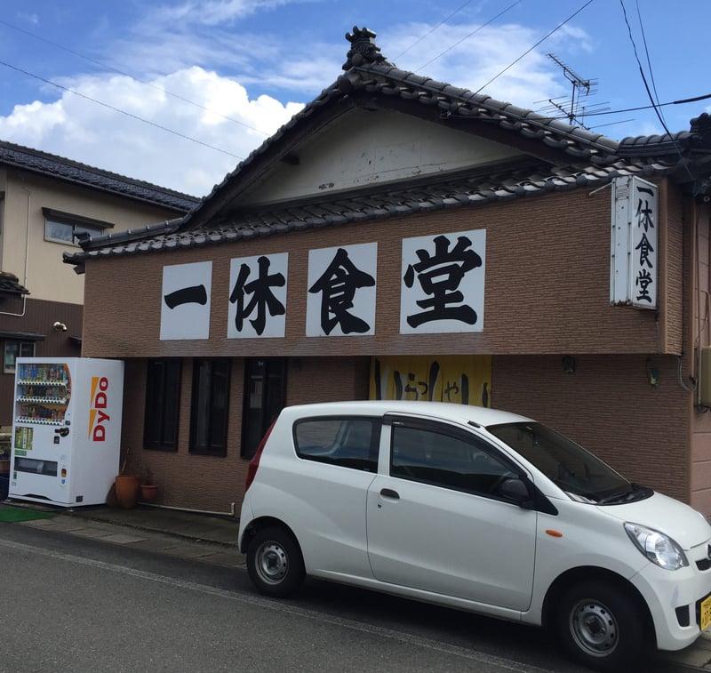一休食堂 秋田県にかほ市平沢 外観