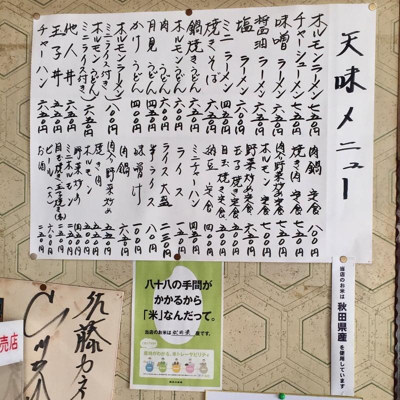 天味食堂 てんあじしょくどう 秋田県秋田市新屋沖田町 メニュー