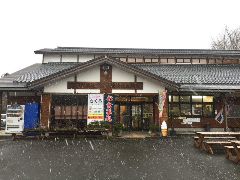 軽食・喫茶 さくら 秋田県由利本荘市川 西滝沢水辺プラザ 外観