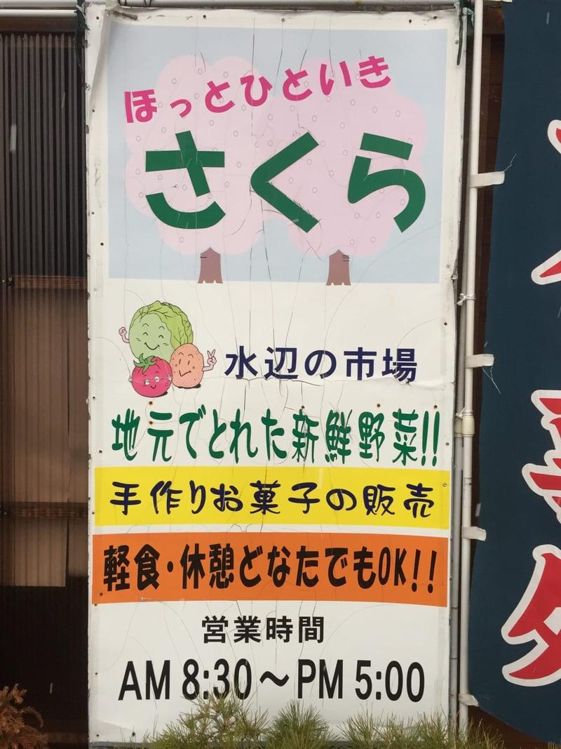 軽食・喫茶 さくら 秋田県由利本荘市川 西滝沢水辺プラザ内 看板