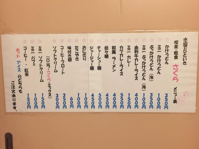 軽食・喫茶 さくら 秋田県由利本荘市川 西滝沢水辺プラザ内 メニュー