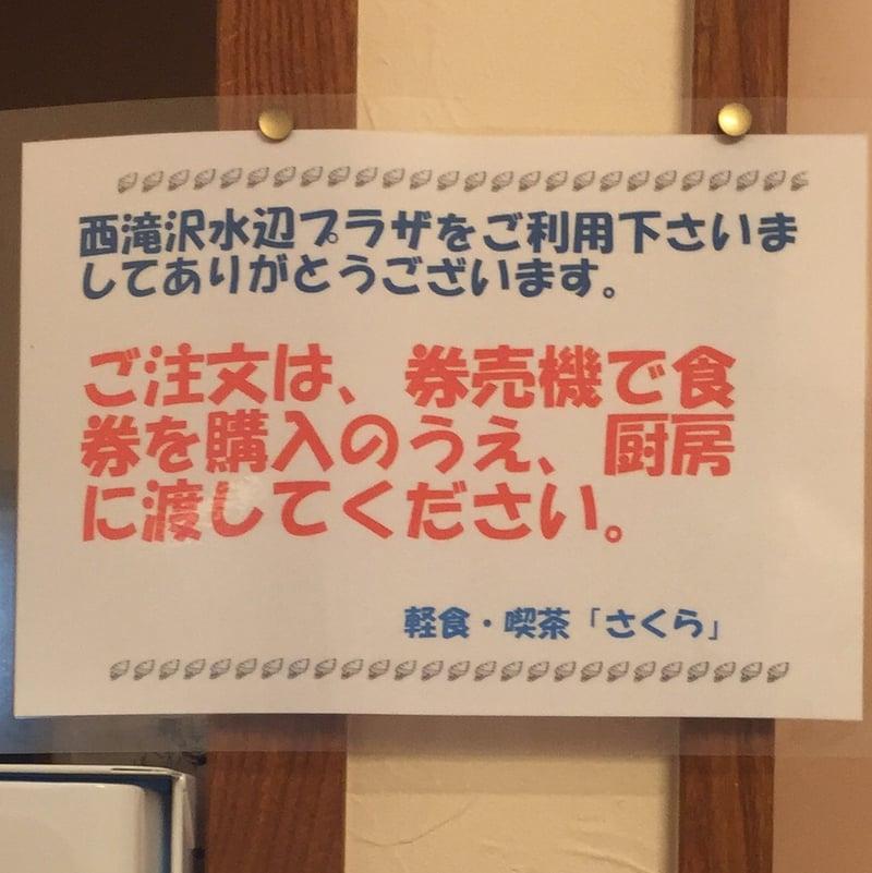 軽食・喫茶 さくら 秋田県由利本荘市川 西滝沢水辺プラザ内 営業案内