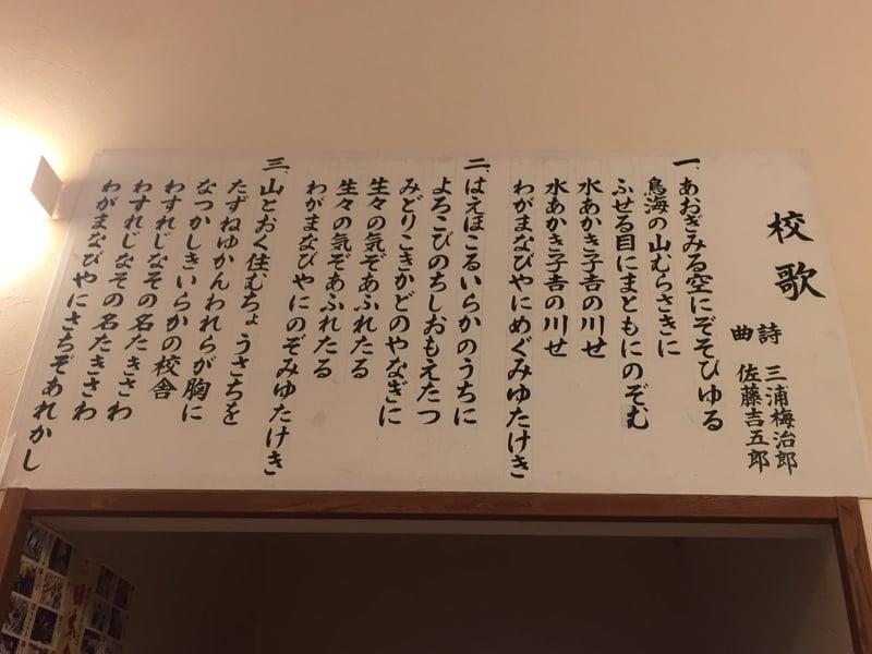軽食・喫茶 さくら 秋田県由利本荘市川 西滝沢水辺プラザ内 西滝沢小学校 校歌