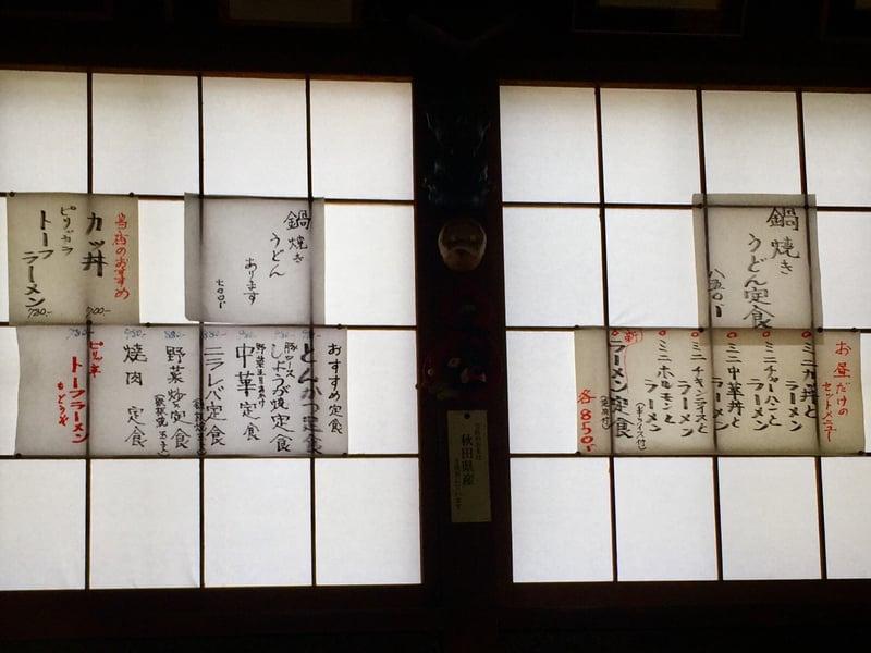 お食事処 池の端 秋田県秋田市御野場 メニュー