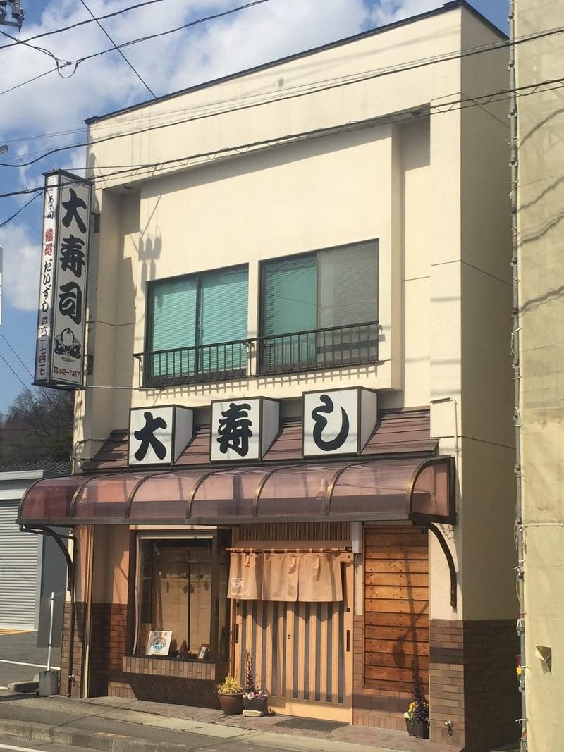 大寿司 だいずし 岩手県宮古市西町 外観