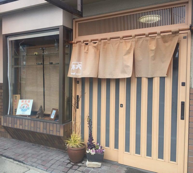大寿司 だいずし 岩手県宮古市西町 暖簾 入り口