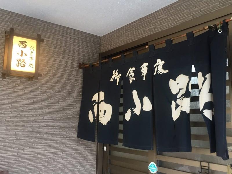 西小路食堂 お食事処 西小路 秋田県由利本荘市表尾崎町 暖簾