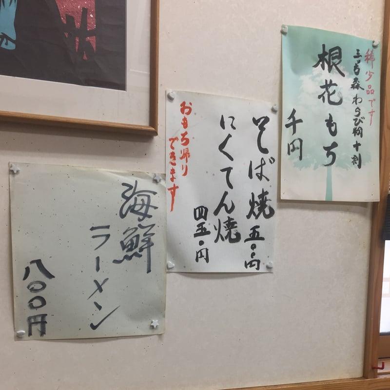 西小路食堂 お食事処 西小路 秋田県由利本荘市表尾崎町 メニュー