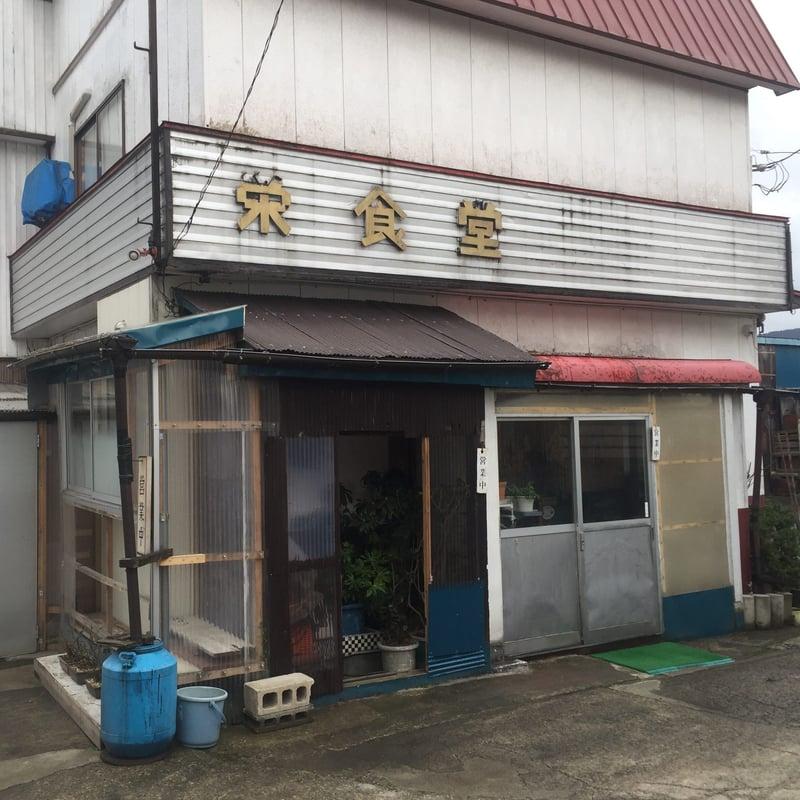 お食事処 栄食堂 秋田県由利本荘市矢島町 外観