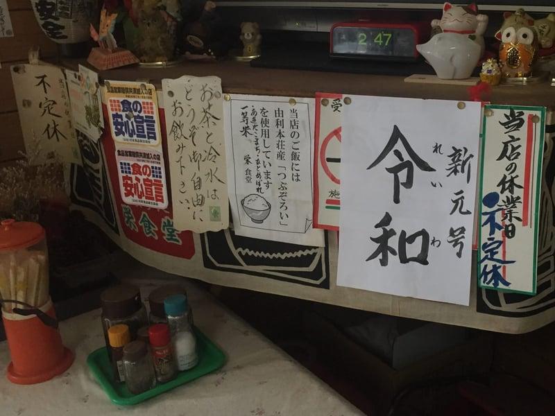 お食事処 栄食堂 秋田県由利本荘市矢島町 営業案内 定休日