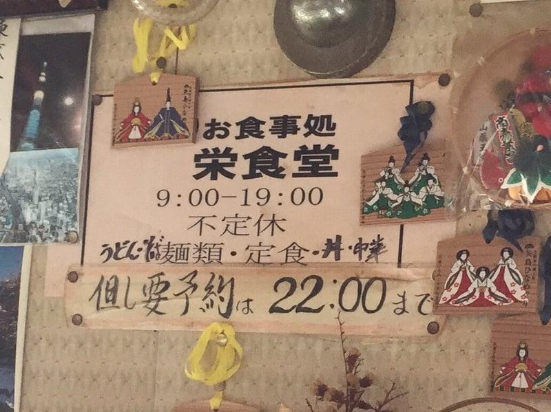 お食事処 栄食堂 秋田県由利本荘市矢島町 営業時間 営業案内 定休日