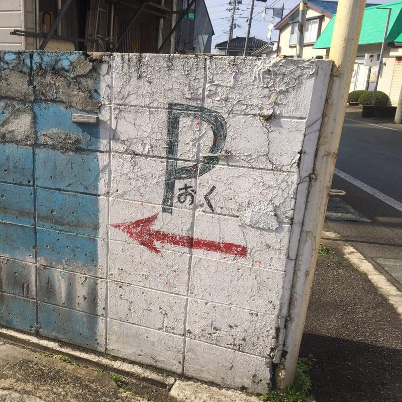 お食事処 栄食堂 秋田県由利本荘市矢島町 駐車場案内