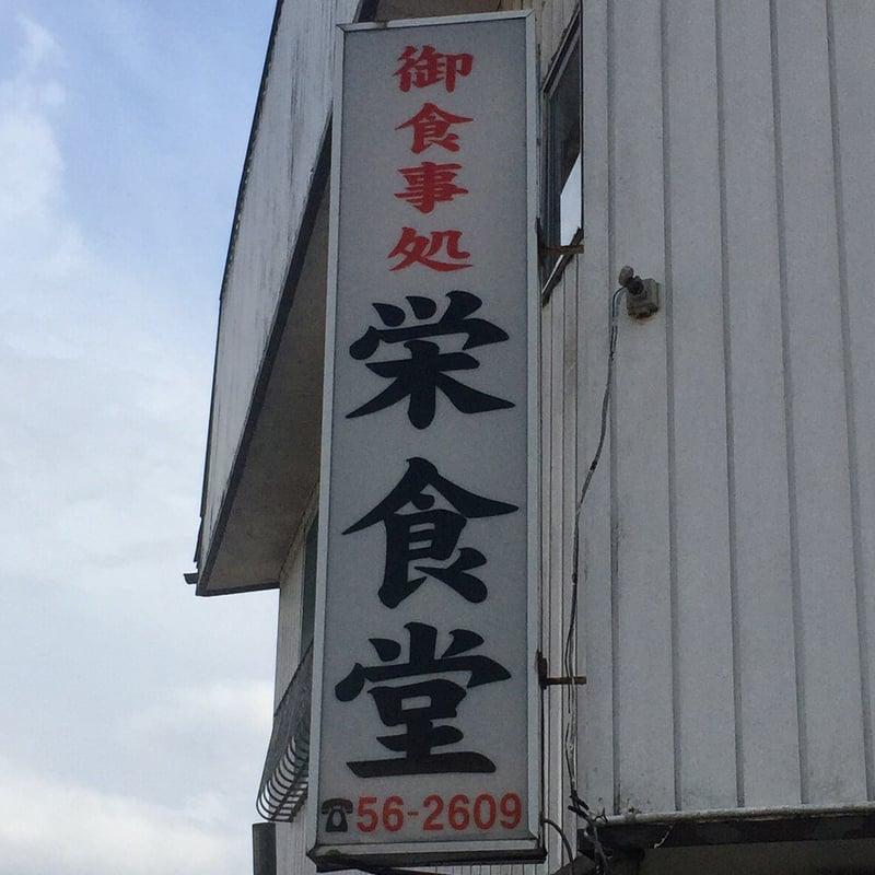 お食事処 栄食堂 秋田県由利本荘市矢島町 看板
