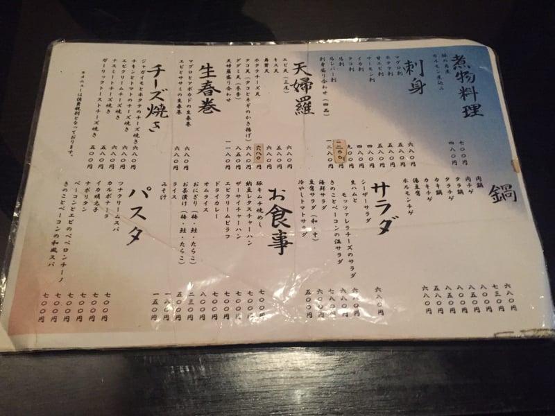 居酒屋 大川家 秋田市大町 メニュー