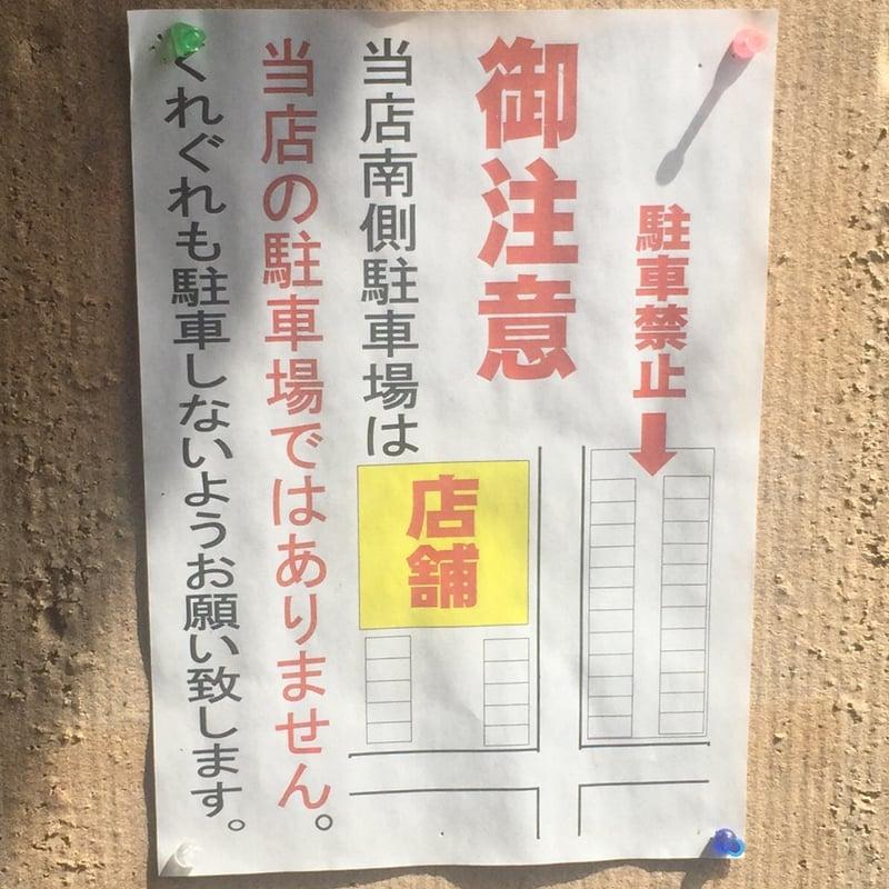 ドジャース食堂 秋田県秋田市手形 駐車場案内
