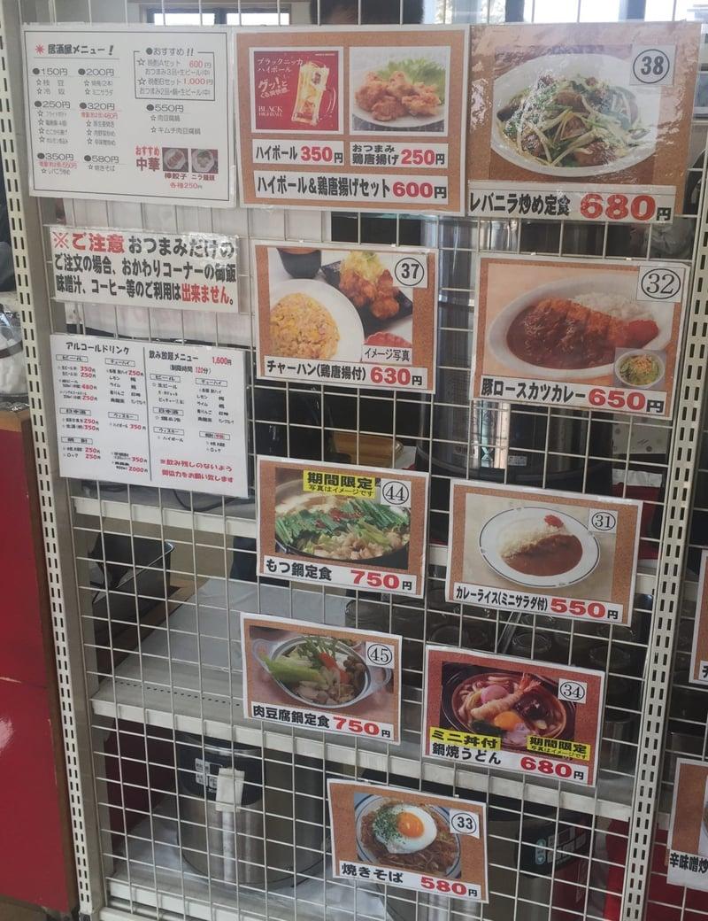 ドジャース食堂 秋田県秋田市手形 メニュー 営業案内