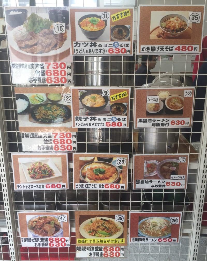 ドジャース食堂 秋田県秋田市手形 メニュー
