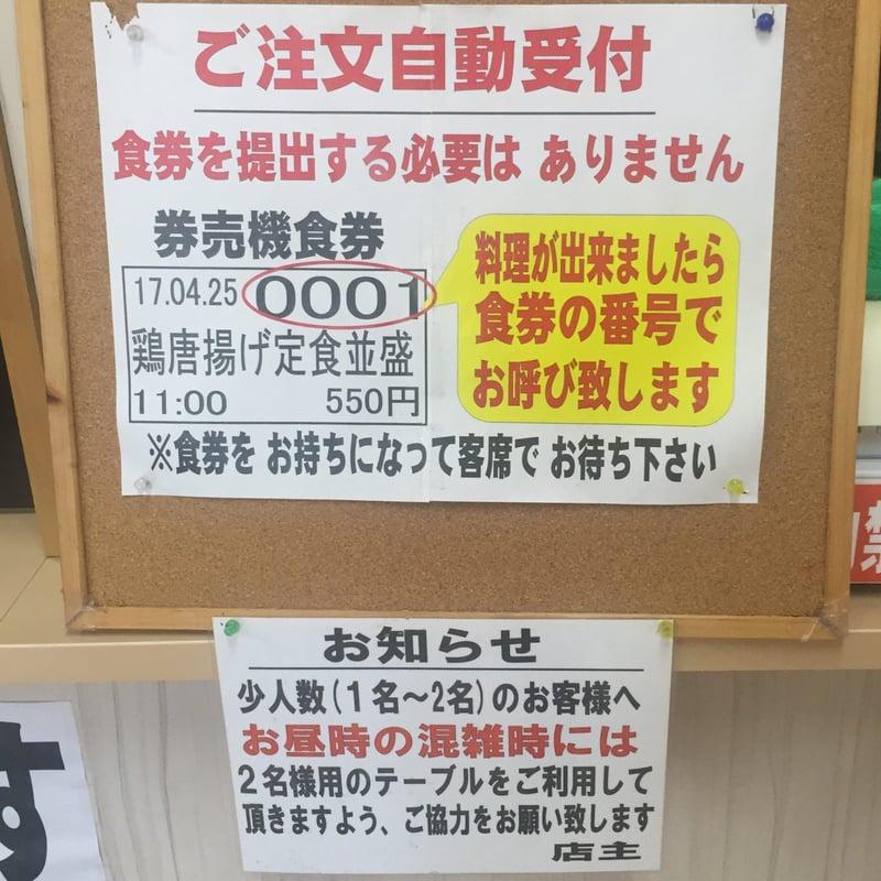 ドジャース食堂 秋田県秋田市手形 営業案内 食券 自動受付