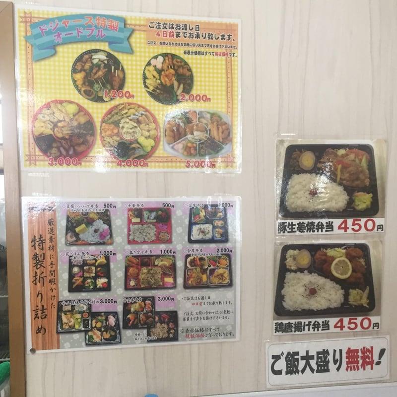 ドジャース食堂 秋田県秋田市手形 メニュー 弁当 オードブル