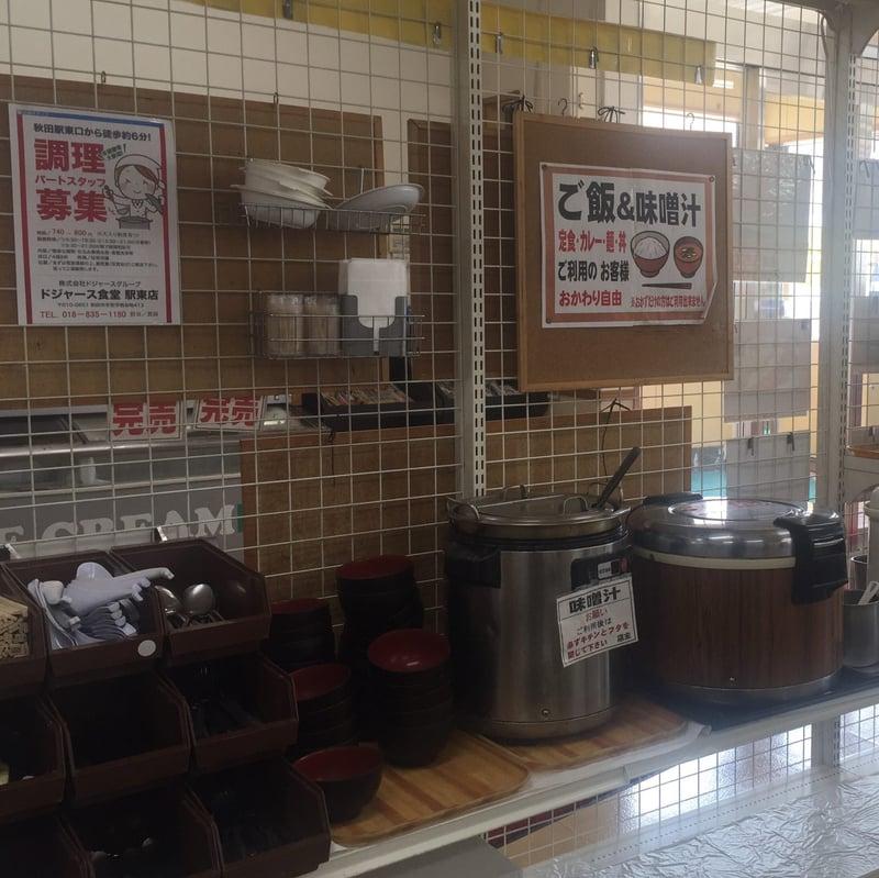 ドジャース食堂 秋田県秋田市手形 店内 ご飯 味噌汁 コーナー おかわり自由