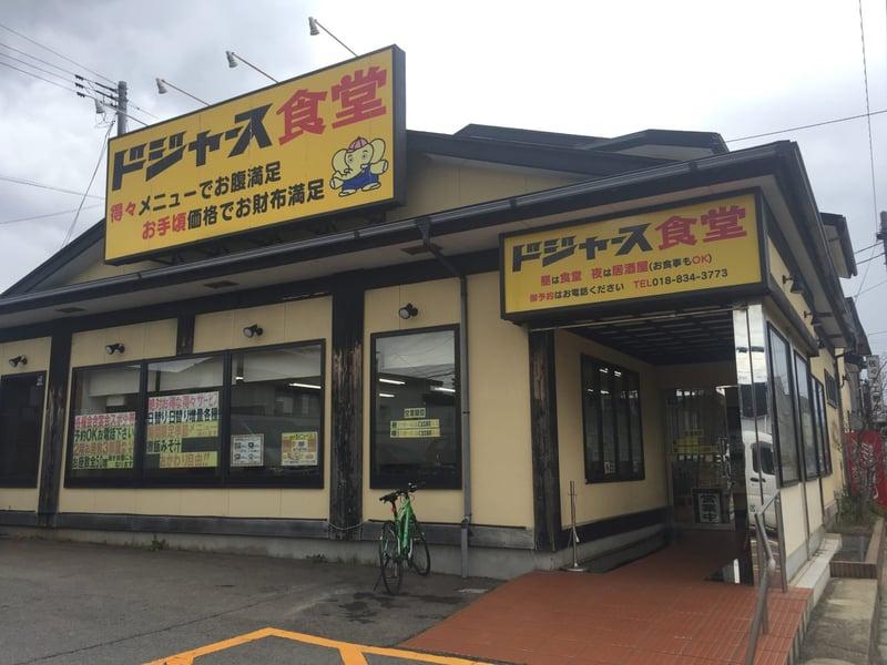 ドジャース食堂 秋田県秋田市手形 外観