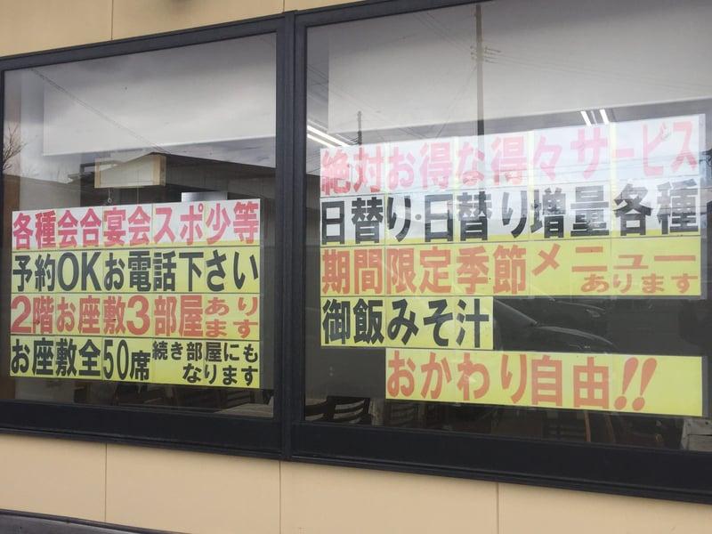 ドジャース食堂 秋田県秋田市手形 営業案内