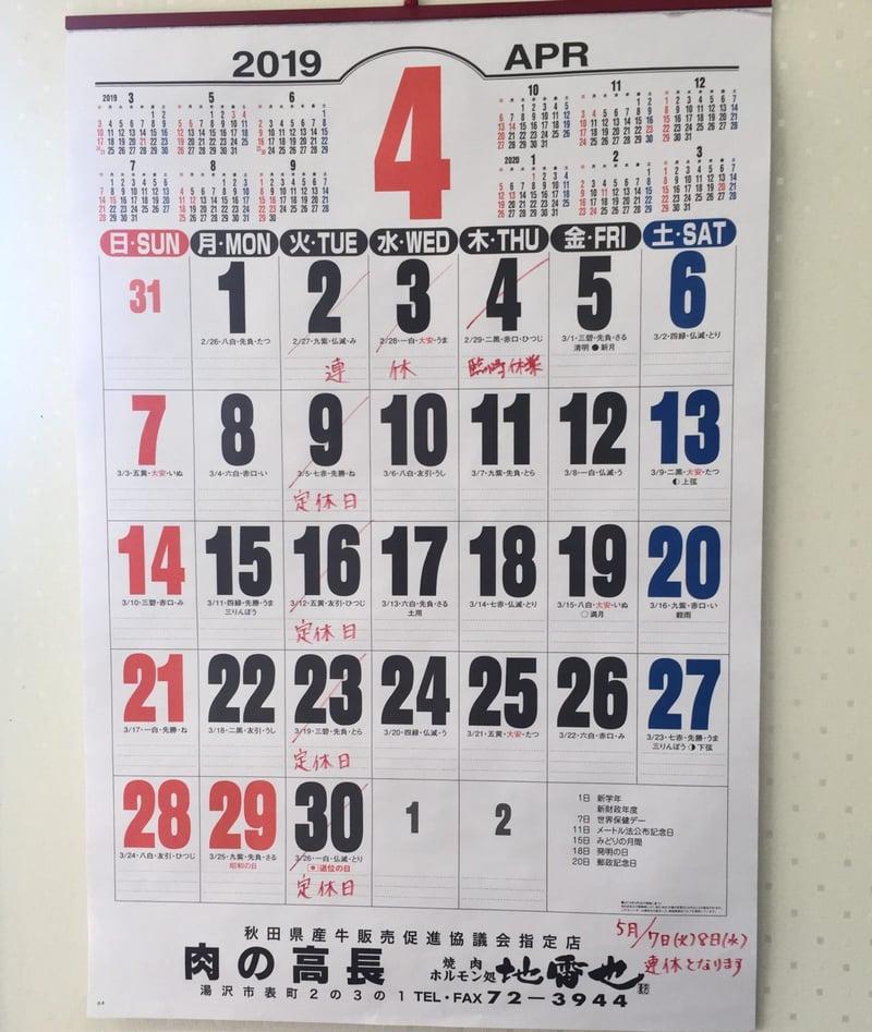 精養軒 倉内店 秋田県湯沢市倉内 営業カレンダー 定休日
