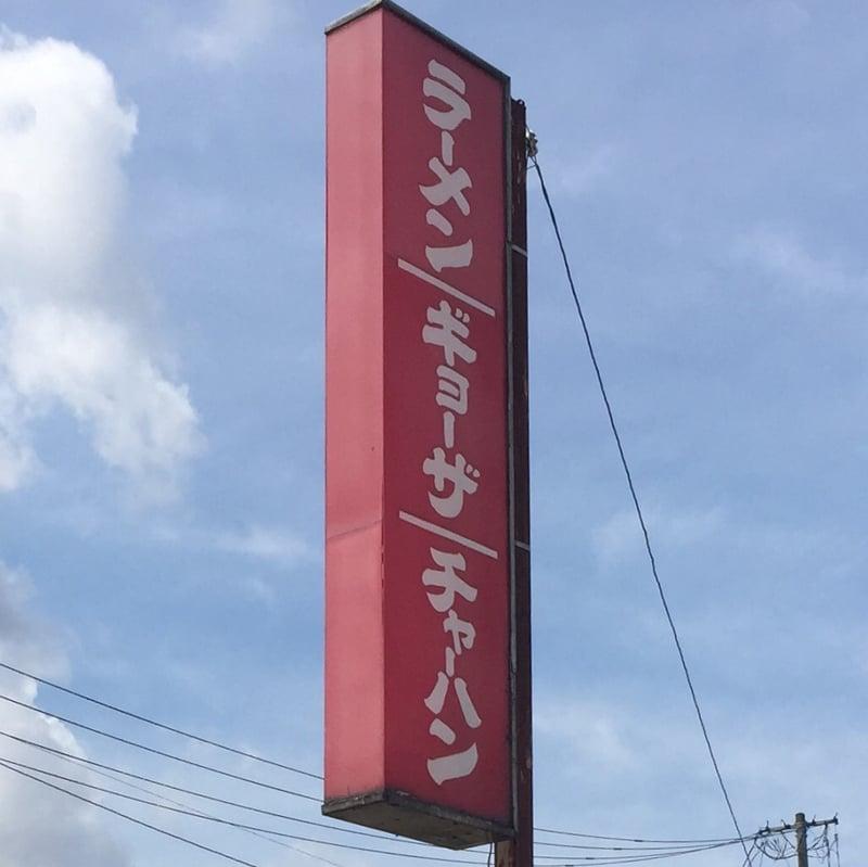 精養軒 倉内店 秋田県湯沢市倉内 看板