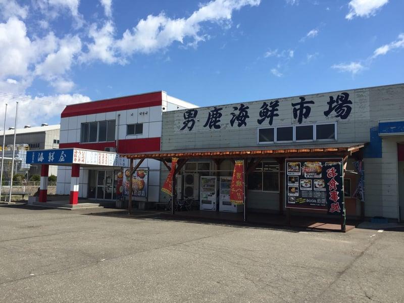 お食事処 海鮮屋 秋田県男鹿市船川港 外観