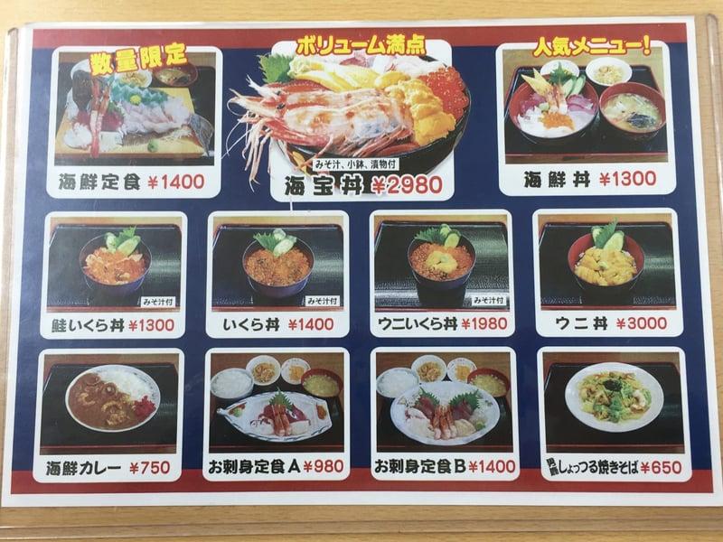 お食事処 海鮮屋 秋田県男鹿市船川港 メニュー