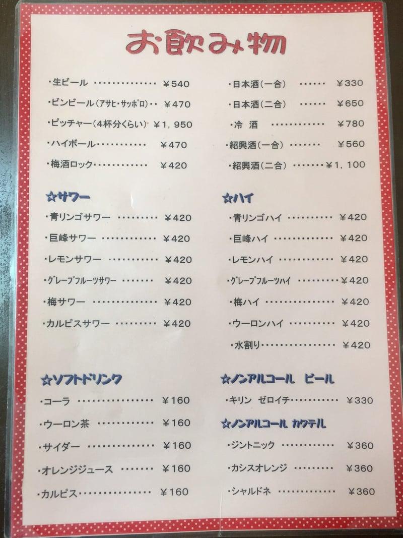 中国料理 パリスタ飯店 秋田県北秋田市松葉町 メニュー