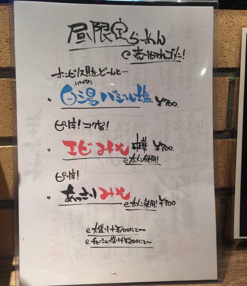 居酒屋 串バカ 我武者羅 秋田県秋田市中通 メニュー