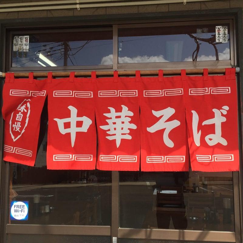 一休食堂 秋田県由利本荘市石脇 暖簾