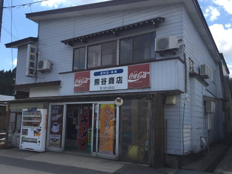 熊谷商店 駅前食堂 秋田県由利本荘市東鮎川 外観