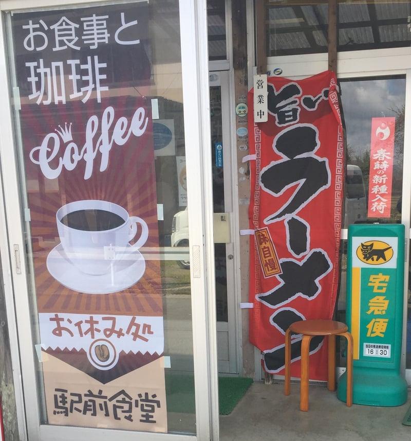 熊谷商店 駅前食堂 秋田県由利本荘市東鮎川 入り口