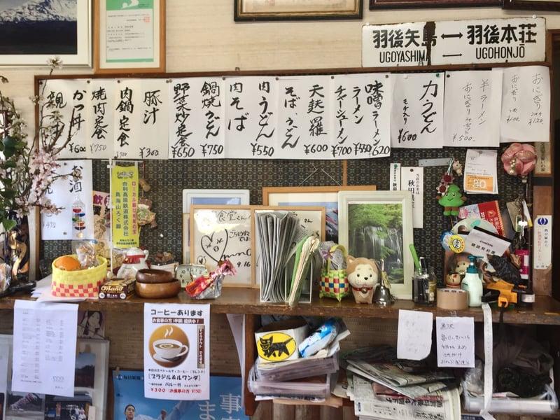 熊谷商店 駅前食堂 秋田県由利本荘市東鮎川 メニュー