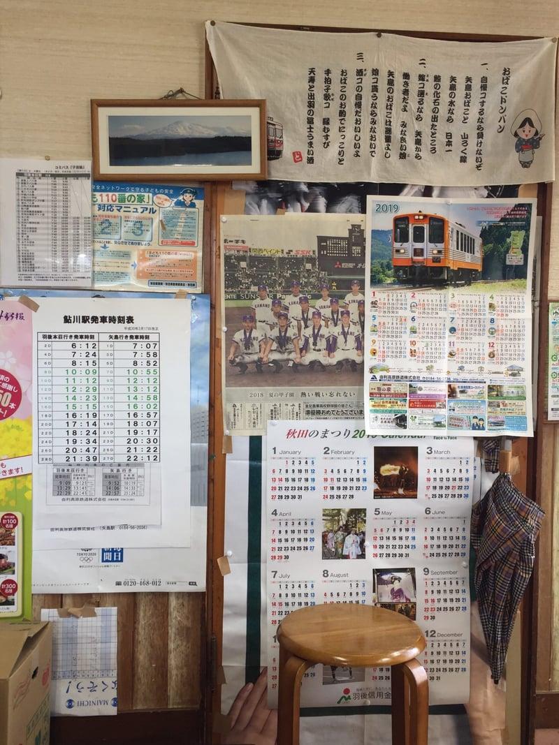 熊谷商店 駅前食堂 秋田県由利本荘市東鮎川 店内 掲示物